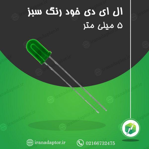 ال ای خود رنگ سبز 5 میلیمتر