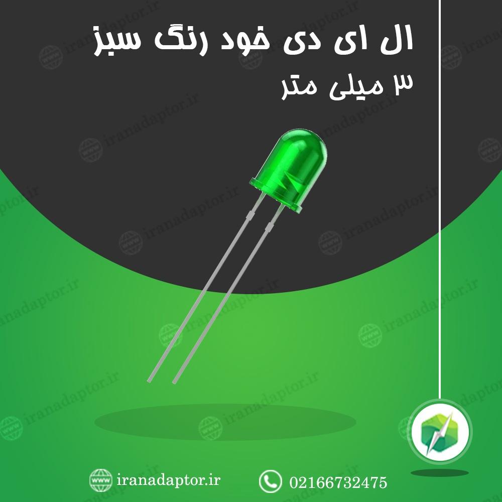 ال ای خود رنگ سبز 3 mm